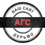 АГС Яндекса — лечим домен за 7 дней