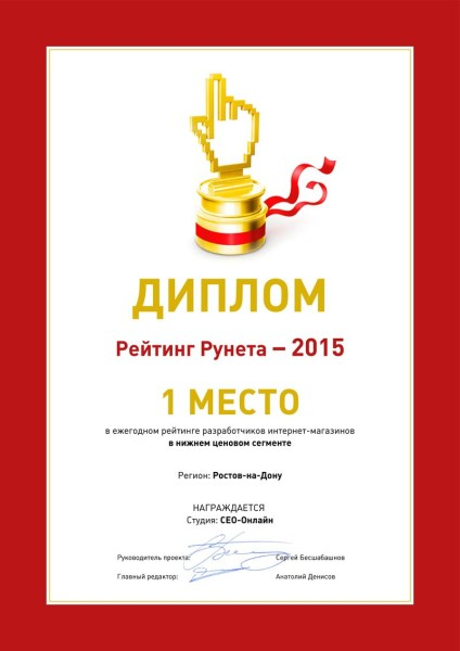 Дипломы Алекс Коваль Алекс Коваль Диплом Рейтинг Рунета 1 место в нижнем ценовом сегменте по Ростову на Дону 2015 год