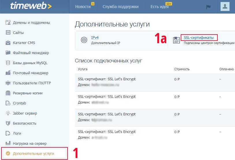 HTTPS для сайта на Амиро