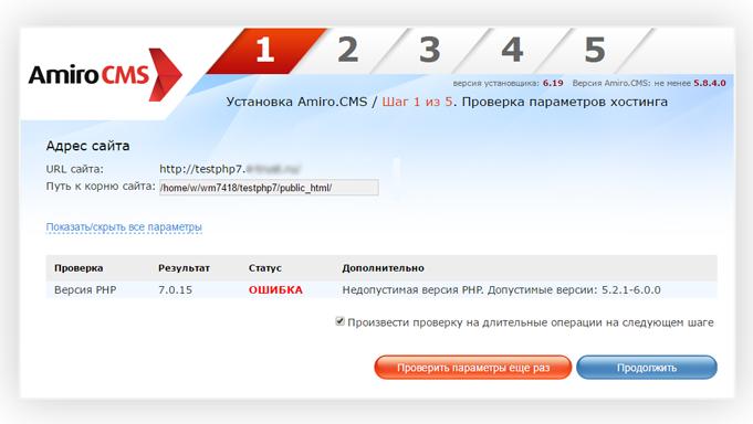 amiro и php 7 ошибка