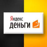 яндекс деньги в украине